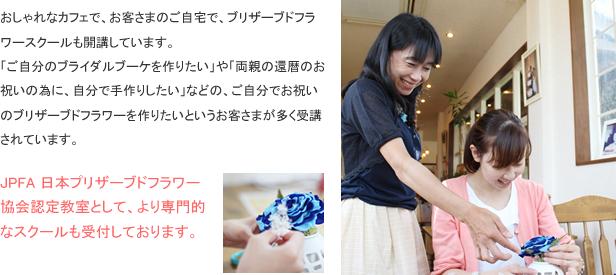 JPFA 日本プリザーブドフラワー協会認定教室